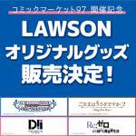 コミックマーケット97開催記念!ローソンオリジナルグッズ発売決定!