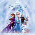 『アナと雪の女王2』サウンドトラックを期間中にご購入されたお客様の中か...