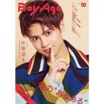 片寄涼太(GENERATIONS)表紙『BoyAge vol.10』限...