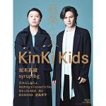 KinKi Kids『音楽と人』表紙に登場!
