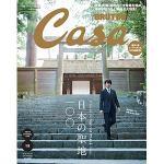 櫻井翔、連載100回記念『Casa BRUTUS』表紙に登場!