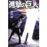 『進撃の巨人』30巻!特装版にはサイドストーリー小説を全27編収録の小...