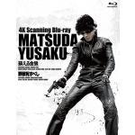 【松田優作生誕70周年】特集リリース「4K Scanning Blu-...