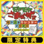 「モヤモヤさまぁ〜ず2」2020年カレンダーがLoppi・HMV限定特典付きで登場!