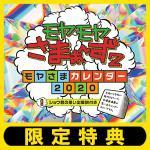 「モヤモヤさまぁ〜ず2」2020年カレンダーがLoppi・HMV限定特...