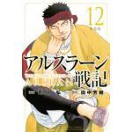 『アルスラーン戦記』12巻!特装版には美麗ポストカード付!