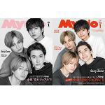 『Myojo』1月号表紙にSexy Zoneが登場!フォトブック仕様の...