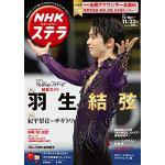 羽生結弦表紙『NHKステラ』11月13日発売