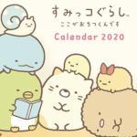 映画が話題の「すみっコぐらし」!いろんな種類の2020年カレンダー取り...