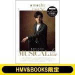 古川雄大 表紙『omoshii Mag』HMV&BOOKS限定版発売決...