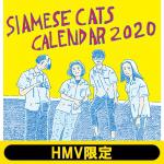【20%OFF】シャムキャッツ 2020年卓上カレンダーHMV限定発売...