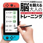 Nintendo Switchで楽しく脳トレ!シリーズ最新作「脳を鍛え...