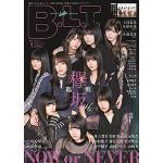 【特典ポスター絵柄公開!】『B.L.T.』欅坂46 2期生ポスター