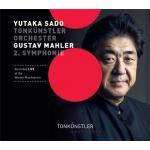 佐渡裕&トーンキュンストラー管/マーラー:交響曲第2番『復活』