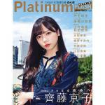 齊藤京子(日向坂46)表紙『Platinum FLASH Vol.11...