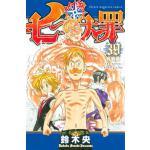 『七つの大罪』39巻!特装版には特製ダイアリー付き!