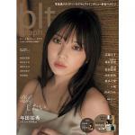 与田祐希(乃木坂46)表紙2度目の登場『blt graph.vol.4...