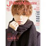 山田涼介(Hey!Say!JUMP)表紙『J Movie Magazi...