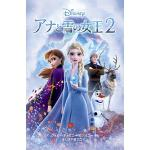 映画『アナと雪の女王2』関連本