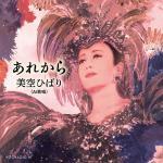 美空ひばり AI歌唱による新曲「あれから」CD 紅白直前に発売決定!