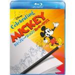 『セレブレーション!ミッキーマウス』Blu-ray&DVDお取り扱い中