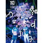 ゆず 弾き語りドームツアー『ゆずのみ〜拍手喝祭〜』が DVD・ブルーレ...