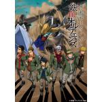 『機動戦士ガンダム 鉄血のオルフェンズ』Blu-ray BOX 発売