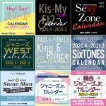 ジャニーズカレンダー(2020.4-2021.3)全9タイトルで発売!