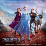 少女時代テヨン参加『アナと雪の女王 2』韓国語版サウンドトラック
