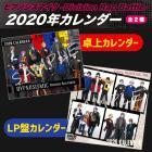 2020年もラップバトル!!「ヒプノシスマイク-Division Rap Battle-」のカレンダーが発売!