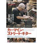 映画『カーマイン・ストリート・ギター』Blu-ray&DVD 2020...