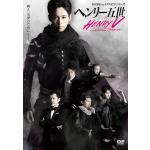 彩の国シェイクスピア・シリーズ「ヘンリー五世」DVD 2020年1月2...