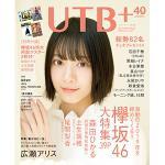 【HMV特典】森田ひかる(欅坂46)表紙『UTB+』