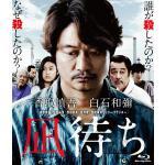 映画『凪待ち』Blu-ray&DVD 2020年3月3日発売決定|2枚...