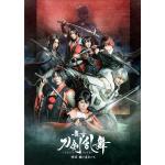 『舞台『刀剣乱舞』維伝 朧の志士たち』Blu-ray&DVD発売決定