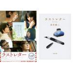 『ラストレター』岩井俊二(文春文庫)