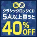 【本日終了】厳選クラシックロックCD5点で40%オフ!1万円以上で22...