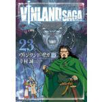『ヴィンランド・サガ』23巻!厳父・ハーフダンとの対決!