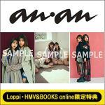 欅坂46が『anan』表紙に登場!Loppi・HMV&BOOKS on...