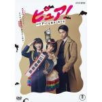 NHK 特集ドラマ『ピュア!〜一日アイドル署長の事件簿〜』DVD 20...