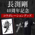 【2次受付】長渕剛 40周年記念 コラボレーショングッズ発売決定!