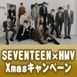 「SEVENTEEN×HMV Xmasキャンペーン」HMV & Lop...
