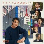 【特典絵柄公開】超特急 初のBlu-rayシングルで吉田栄作をフィーチ...