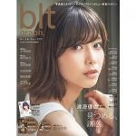 渡邉理佐の特典、欅坂46メモリアルブック付き『blt graph.vo...