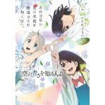 『あの花/ここさけ/空青』の3作品公式ガイドが発売!
