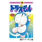 『ドラえもん』幻の第1話を収録の0巻が発売!