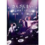 『さらに「さらざんまい」〜愛と欲望のステージ〜』Blu-ray&DVD...