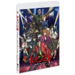 『ルパン三世 プリズン・オブ・ザ・パスト』Blu-ray&DVD発売