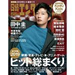 田中圭『日経エンタ』16ページ特集