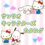 サンリオキャラクターズカタログが受付開始!ハローキティ45周年記念グッ...